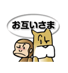 犬猿の仲間(個別スタンプ:04)