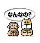 犬猿の仲間(個別スタンプ:07)