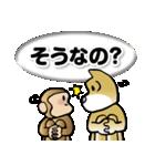 犬猿の仲間(個別スタンプ:08)