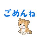 ちび猫 家族連絡(個別スタンプ:12)