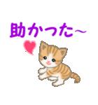 ちび猫 家族連絡(個別スタンプ:16)