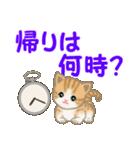 ちび猫 家族連絡(個別スタンプ:18)