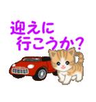 ちび猫 家族連絡(個別スタンプ:22)
