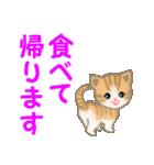 ちび猫 家族連絡(個別スタンプ:32)