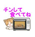 ちび猫 家族連絡(個別スタンプ:36)