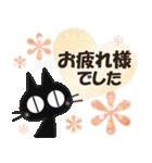 黒ねこのダジャレ・死語便り(個別スタンプ:8)