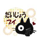 黒ねこのダジャレ・死語便り(個別スタンプ:10)