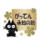 黒ねこのダジャレ・死語便り(個別スタンプ:11)