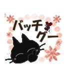 黒ねこのダジャレ・死語便り(個別スタンプ:13)