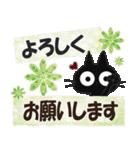 黒ねこのダジャレ・死語便り(個別スタンプ:16)