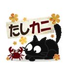 黒ねこのダジャレ・死語便り(個別スタンプ:19)