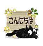 黒ねこのダジャレ・死語便り(個別スタンプ:22)
