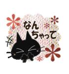 黒ねこのダジャレ・死語便り(個別スタンプ:35)