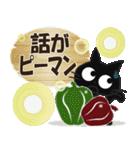 黒ねこのダジャレ・死語便り(個別スタンプ:36)