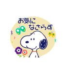 スヌーピー大人可愛いアニメスタンプ(個別スタンプ:15)