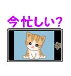 ちび猫 家族連絡2(個別スタンプ:2)