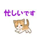 ちび猫 家族連絡2(個別スタンプ:3)