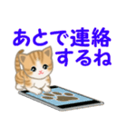 ちび猫 家族連絡2(個別スタンプ:8)