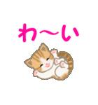 ちび猫 家族連絡2(個別スタンプ:10)