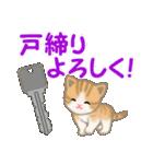 ちび猫 家族連絡2(個別スタンプ:13)