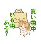 ちび猫 家族連絡2(個別スタンプ:17)
