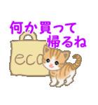 ちび猫 家族連絡2(個別スタンプ:18)