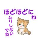 ちび猫 家族連絡2(個別スタンプ:28)