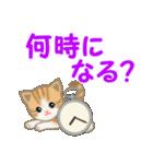 ちび猫 家族連絡2(個別スタンプ:37)