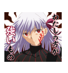 劇場版「Fate/stay night [HF]」第2弾(個別スタンプ:1)