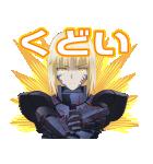 劇場版「Fate/stay night [HF]」第2弾(個別スタンプ:8)