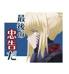 劇場版「Fate/stay night [HF]」第2弾(個別スタンプ:12)