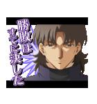 劇場版「Fate/stay night [HF]」第2弾(個別スタンプ:23)