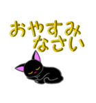 金色の目の黒猫&金文字敬語(個別スタンプ:4)
