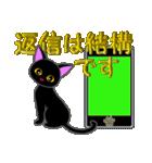 金色の目の黒猫&金文字敬語(個別スタンプ:6)