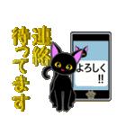 金色の目の黒猫&金文字敬語(個別スタンプ:7)