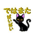 金色の目の黒猫&金文字敬語(個別スタンプ:8)