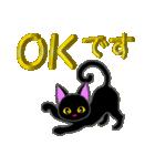 金色の目の黒猫&金文字敬語(個別スタンプ:9)