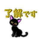 金色の目の黒猫&金文字敬語(個別スタンプ:10)