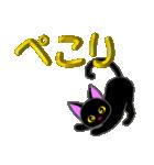 金色の目の黒猫&金文字敬語(個別スタンプ:12)