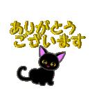 金色の目の黒猫&金文字敬語(個別スタンプ:13)