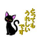 金色の目の黒猫&金文字敬語(個別スタンプ:15)
