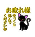 金色の目の黒猫&金文字敬語(個別スタンプ:17)