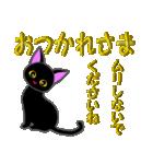 金色の目の黒猫&金文字敬語(個別スタンプ:18)