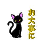 金色の目の黒猫&金文字敬語(個別スタンプ:20)