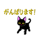 金色の目の黒猫&金文字敬語(個別スタンプ:21)