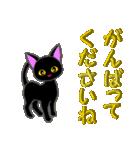 金色の目の黒猫&金文字敬語(個別スタンプ:22)