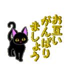 金色の目の黒猫&金文字敬語(個別スタンプ:23)