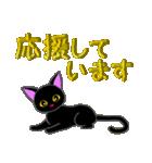 金色の目の黒猫&金文字敬語(個別スタンプ:24)