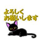 金色の目の黒猫&金文字敬語(個別スタンプ:25)
