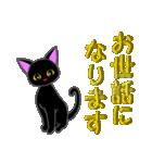 金色の目の黒猫&金文字敬語(個別スタンプ:26)